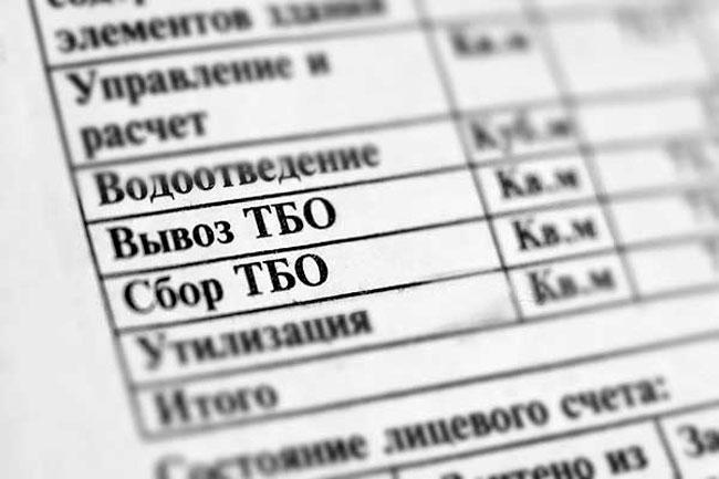 Оплата за услуги вывоза ТБО
