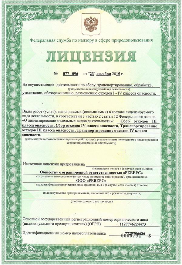 Лицензия на размещение вывоз